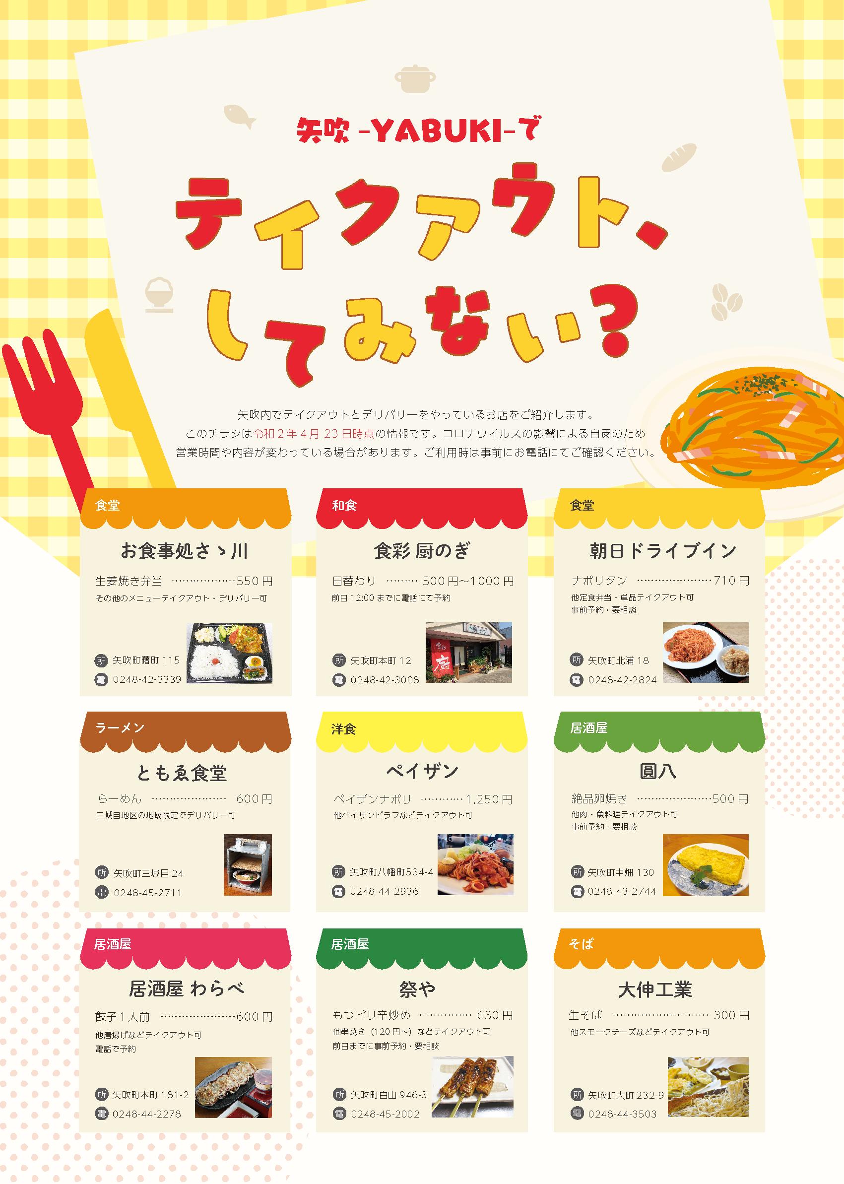福島県矢吹町のテイクアウト情報デザイン