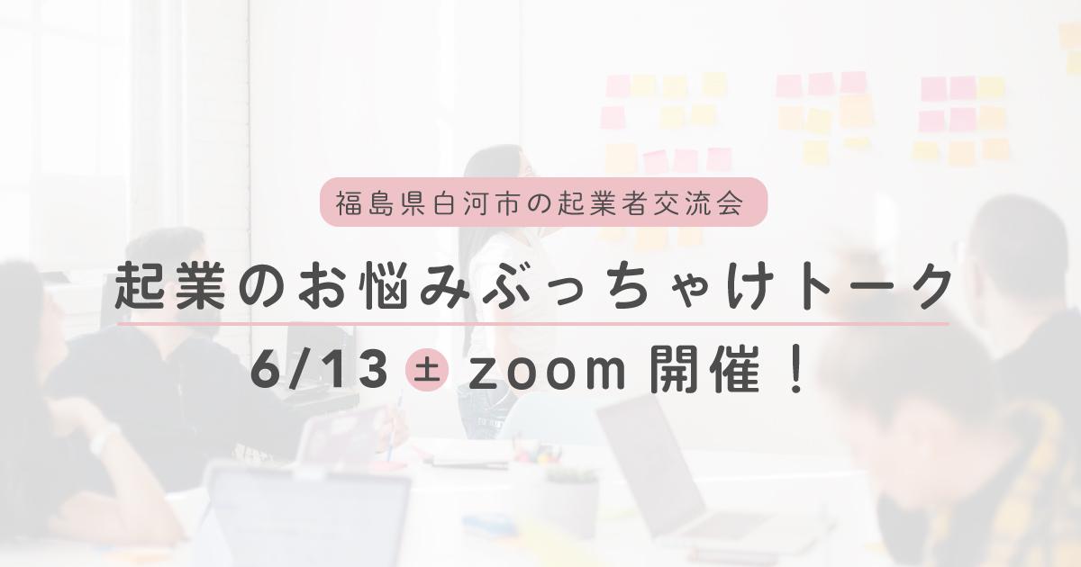 zoom開催!起業のお悩みぶっちゃけトークイベント