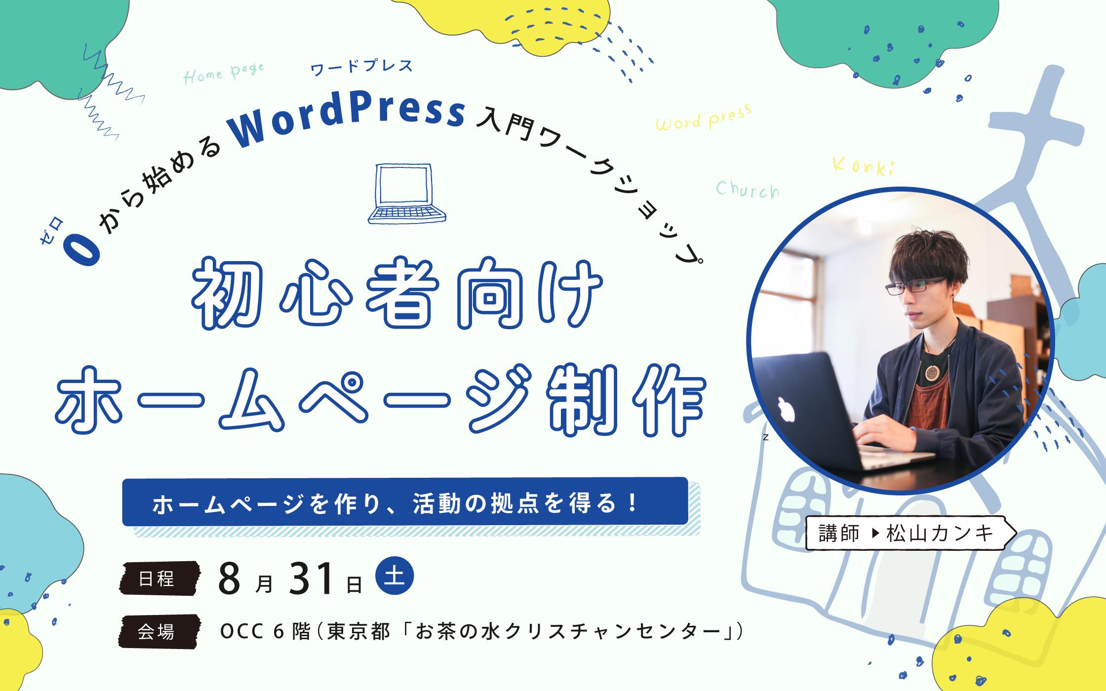 ブログのイベント紹介アイキャッチ画像