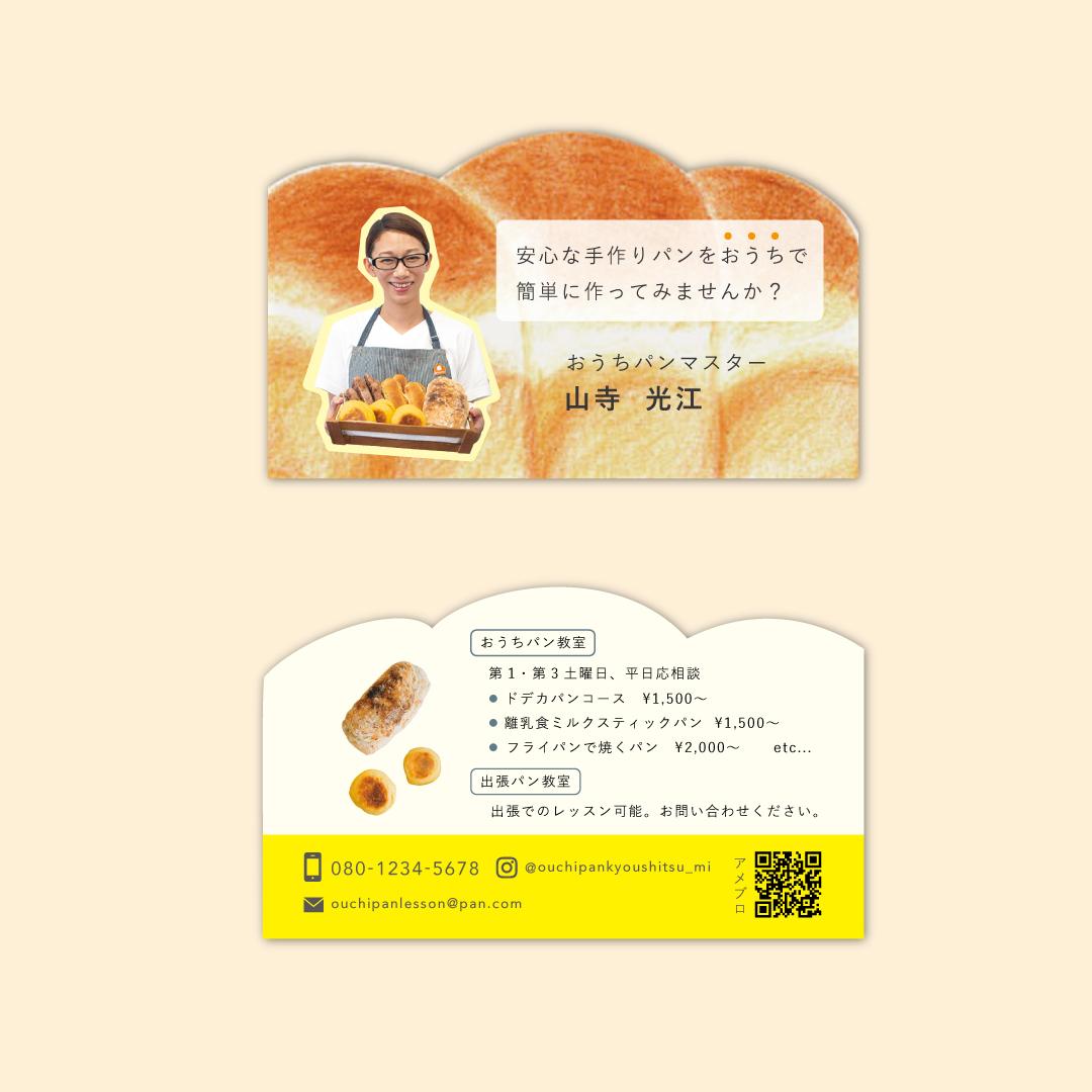 パン教室 山寺様の名刺デザイン