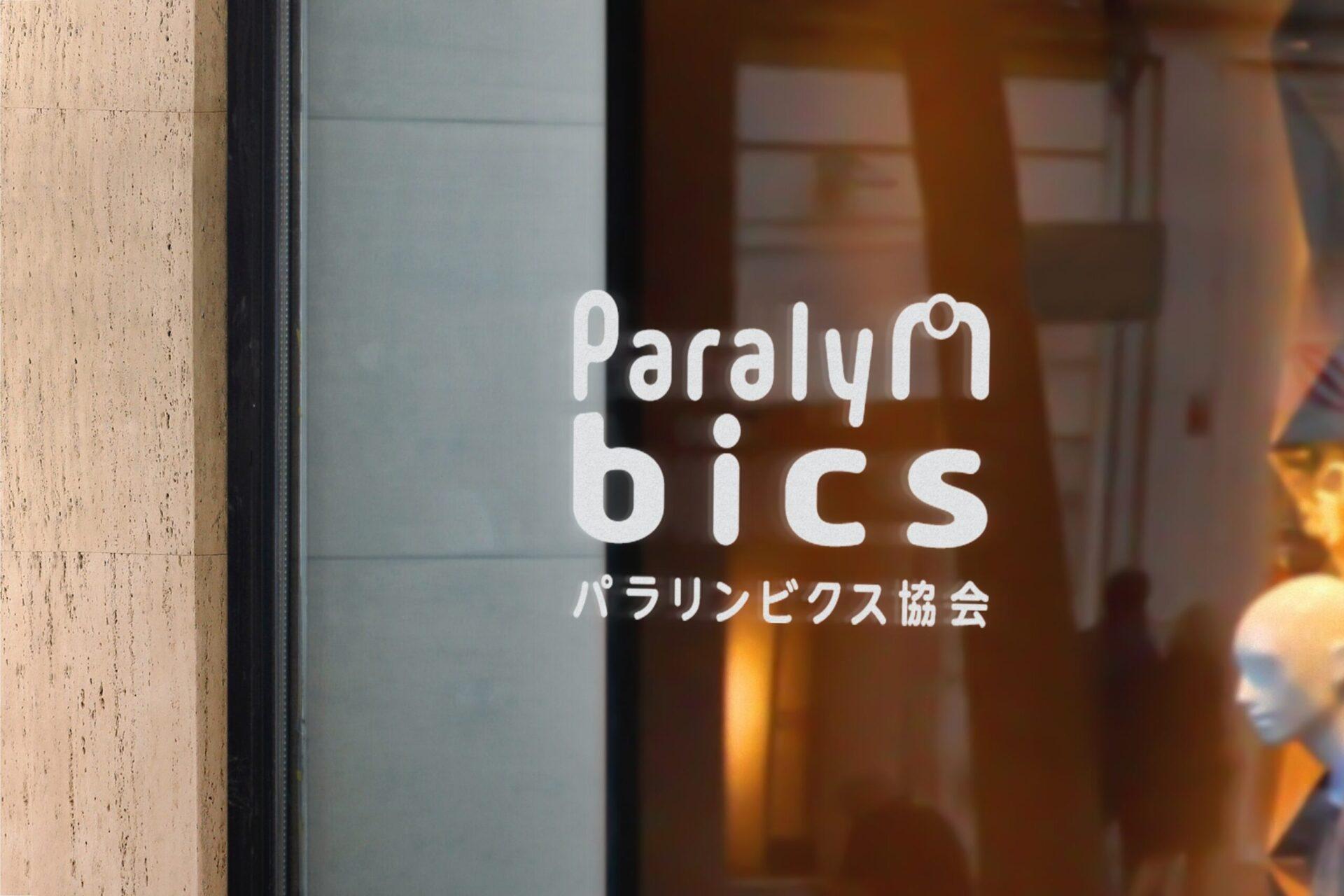 パラリンビクス協会様のロゴデザイン