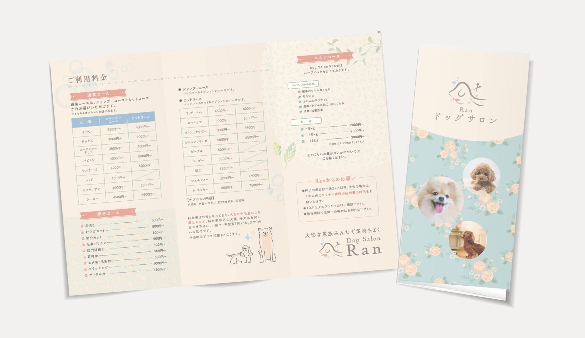 玉川村 Dog Salon Ran様の起業デザインサポート