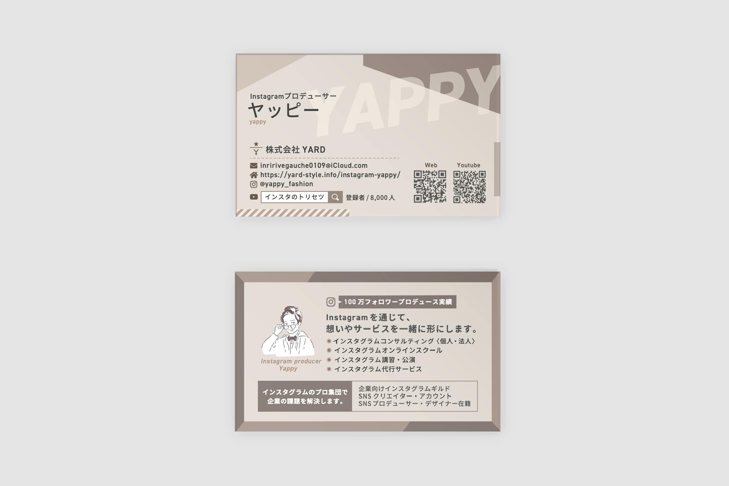 株式会社YARD様 名刺制作